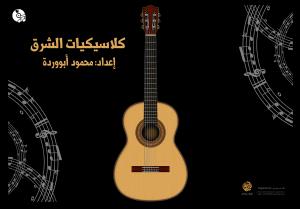 دانلود آهنگ های مشهور عربی
