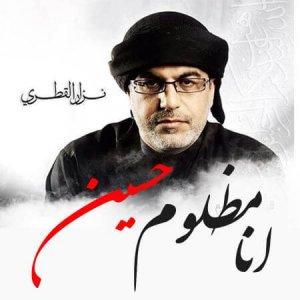 معروف ترین نوحه نزار قطری
