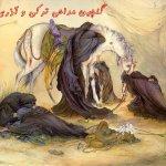 دانلود نوحه و مداحی ترکی و آذری جدید و قدیمی ویژه محرم ۹۷