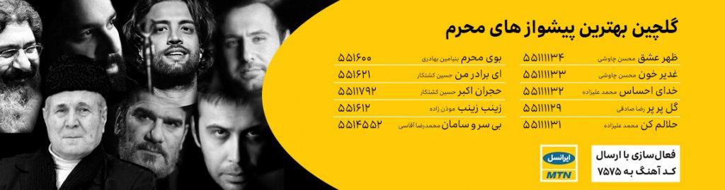 کد آهنگ پیشواز ایرانسل ویژه پیاده روی اربعین