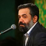 دانلود زیارت عاشورا با صدای محمود کریمی قدیمی و جدید با کیفیت بالا