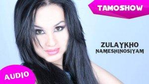 دانلود آهنگ جدید زلیخا تاجیکی