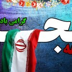 دانلود سرودهای انقلابی با کیفیت عالی mt3 دانلود سرود ۲۲ بهمن برای مدارس