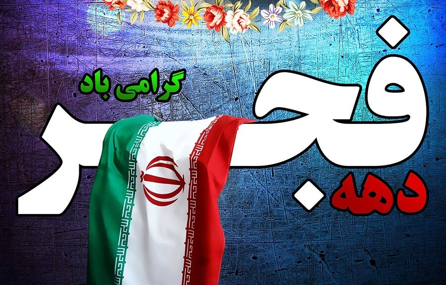 دانلود سرودهای انقلابی با کیفیت عالی mt3 دانلود سرود 22 بهمن برای مدارس